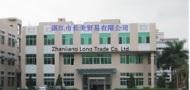 湛江市长美贸易有限公司