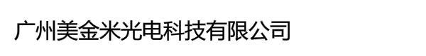 广州美金米光电科技有限公司