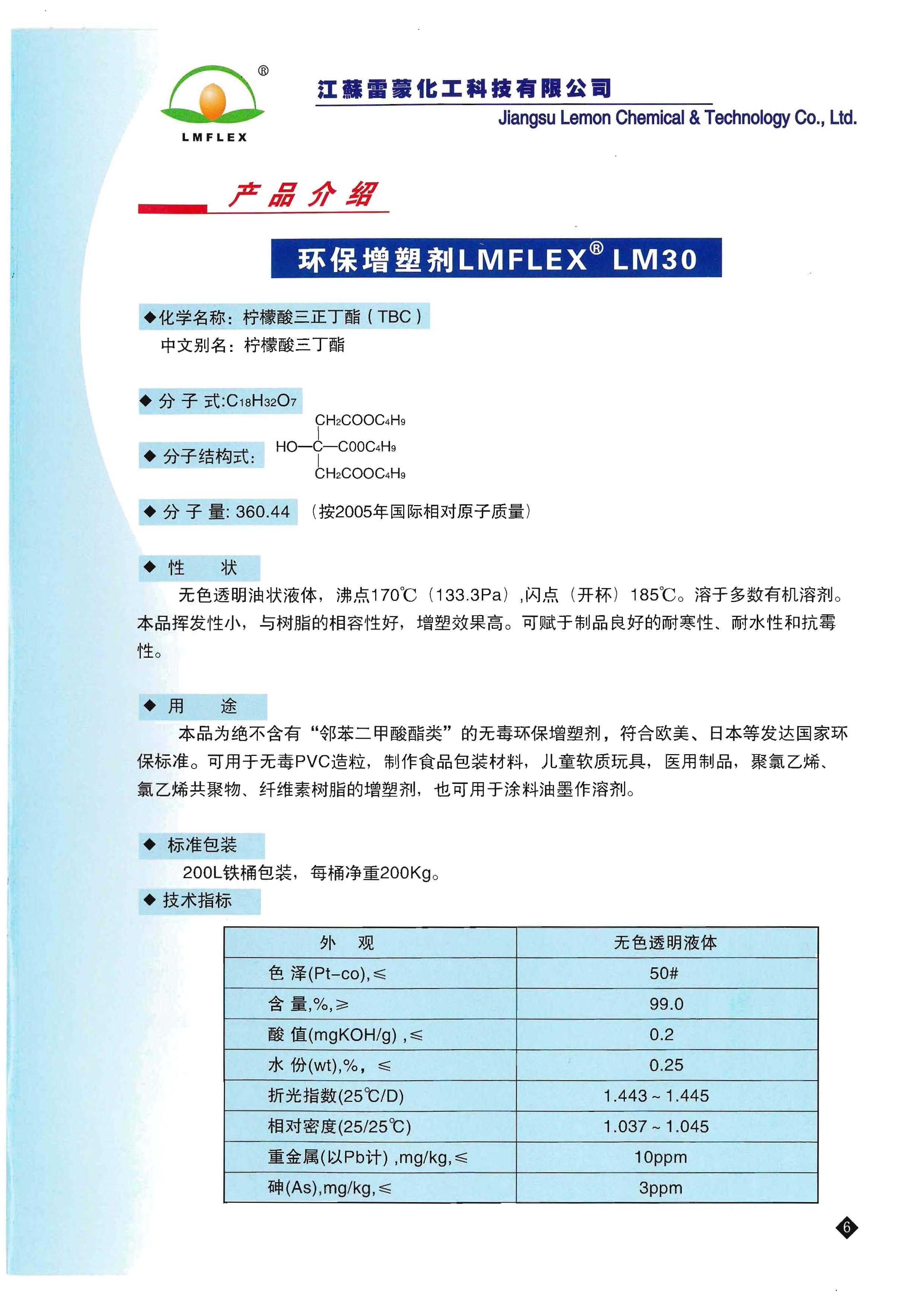 江苏宜兴环保增塑剂柠檬酸三正丁酯(TBC