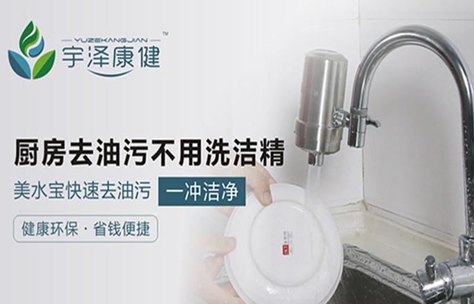 宇泽康健美水宝,家用厨房油切水龙头净水器,不用洗洁精清洗油渍