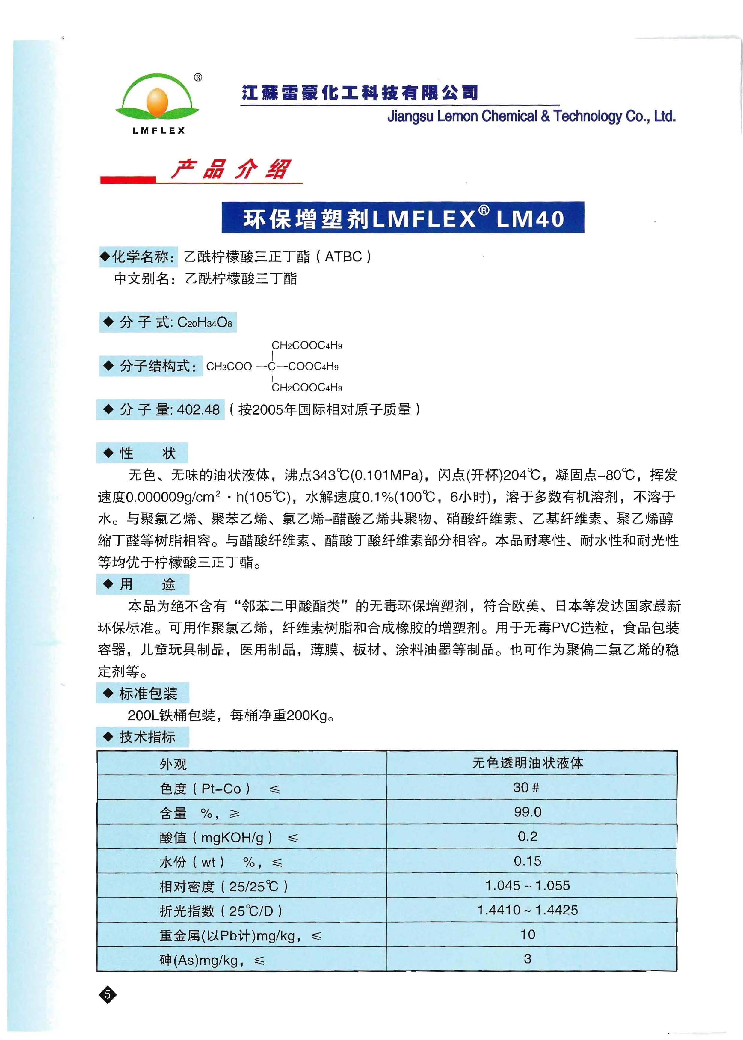 江苏乙酰柠檬酸三正丁酯_江苏雷蒙新材料有限公司
