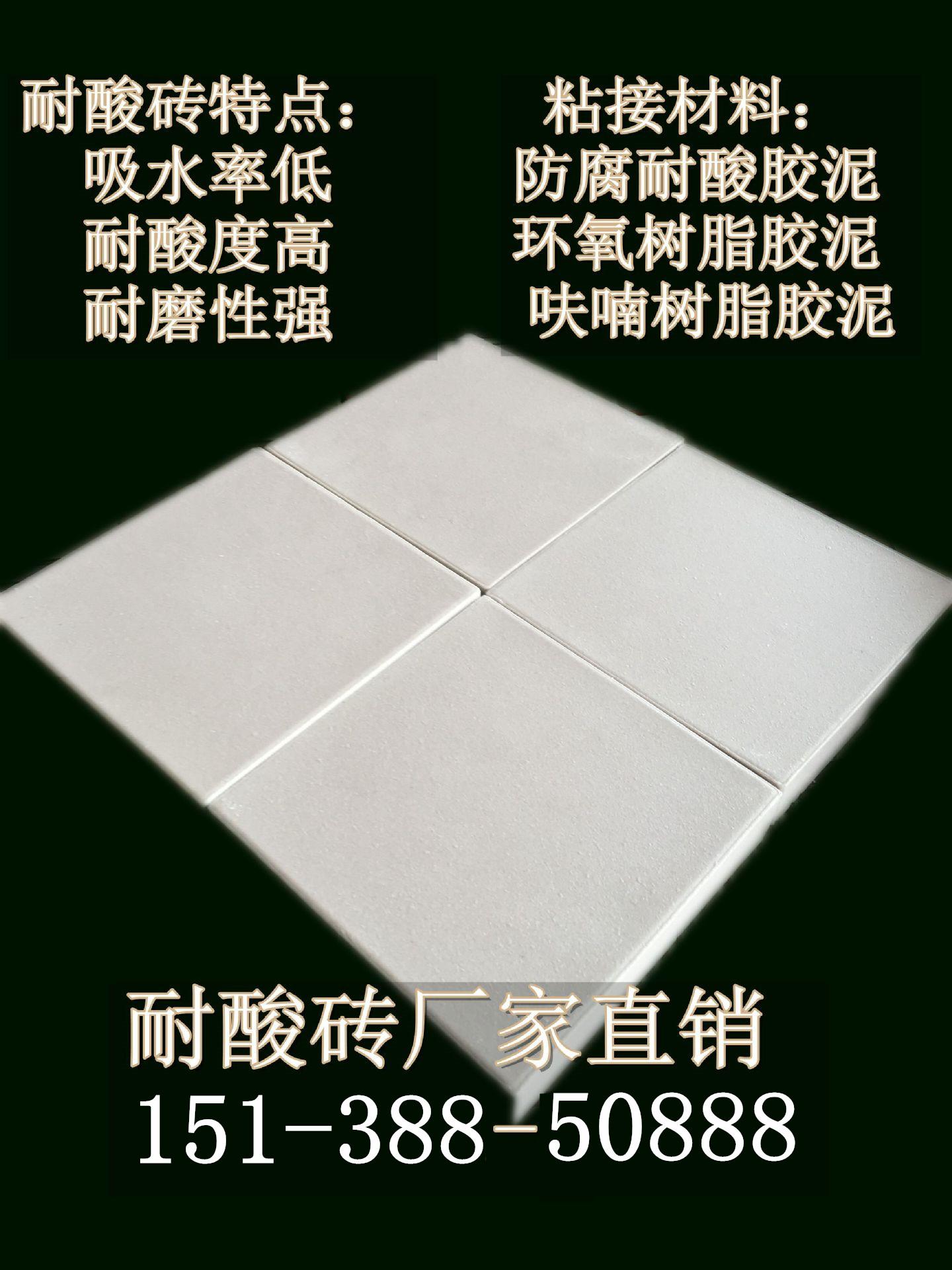食品厂专用全瓷防腐耐酸砖
