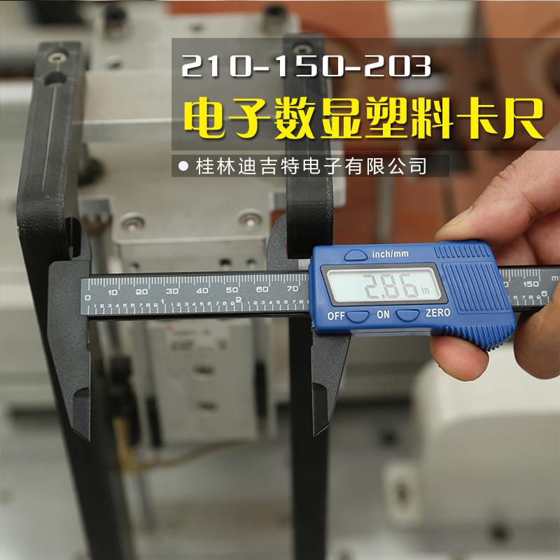 210-150-203电子数显塑料卡尺 数显卡尺 不锈钢数显卡尺 游标卡尺 品质保证