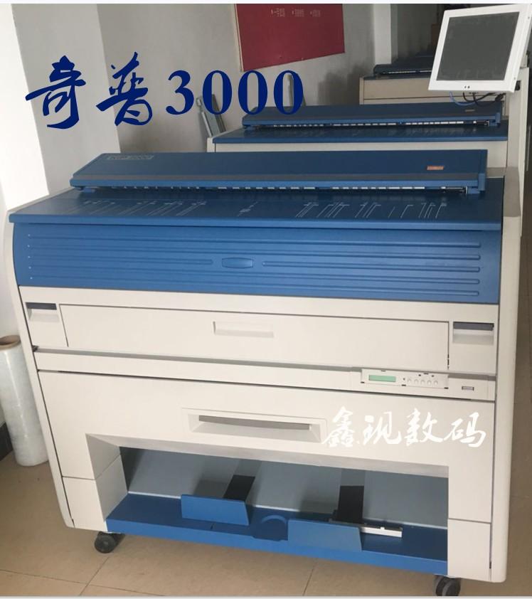 奇普KIP3000工程复印机 奇普大图蓝图打印机激光蓝图机 奇普KIP3000工程复印机A0图纸彩色扫描仪