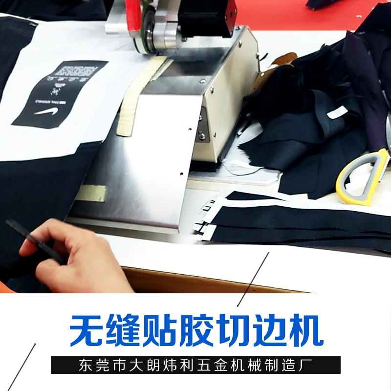 厂家直销供应 无缝贴胶切边机 无缝超声波机  服务好 质量有保障 无缝贴胶切边机
