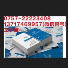 东莞横沥四色名片印刷,茶山镂空名片制作,寮步异形卡片设计
