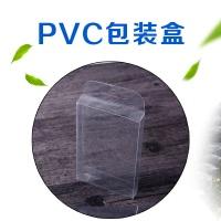 pvc包装盒 pvc透明包装盒 塑料包装盒 pvc盒厂家 品质保证