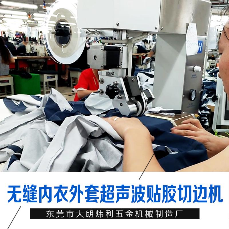 厂家直销供应 无缝内衣外套超声波贴胶切边机 无缝超声波机  服务好 质量有保障