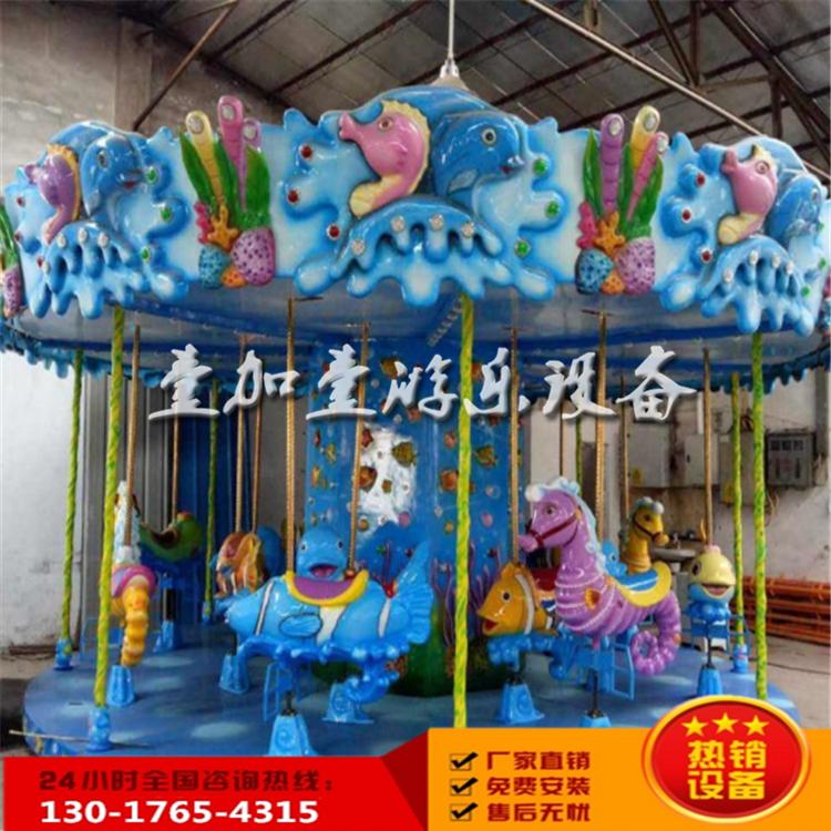 厂家直销广场公园儿童室内外游乐设备旋转海洋转马旋转木马儿童转马