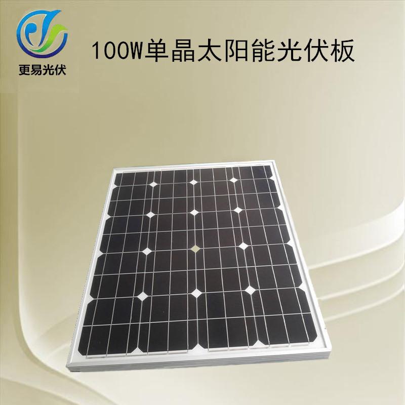 100W单晶太阳能光伏板
