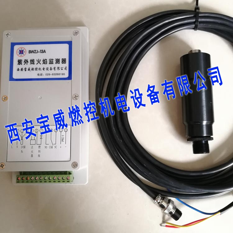 燃油工业燃烧器的火焰监测  紫外线火焰监测装置13A