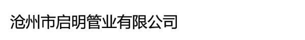 沧州市启明管业有限公司