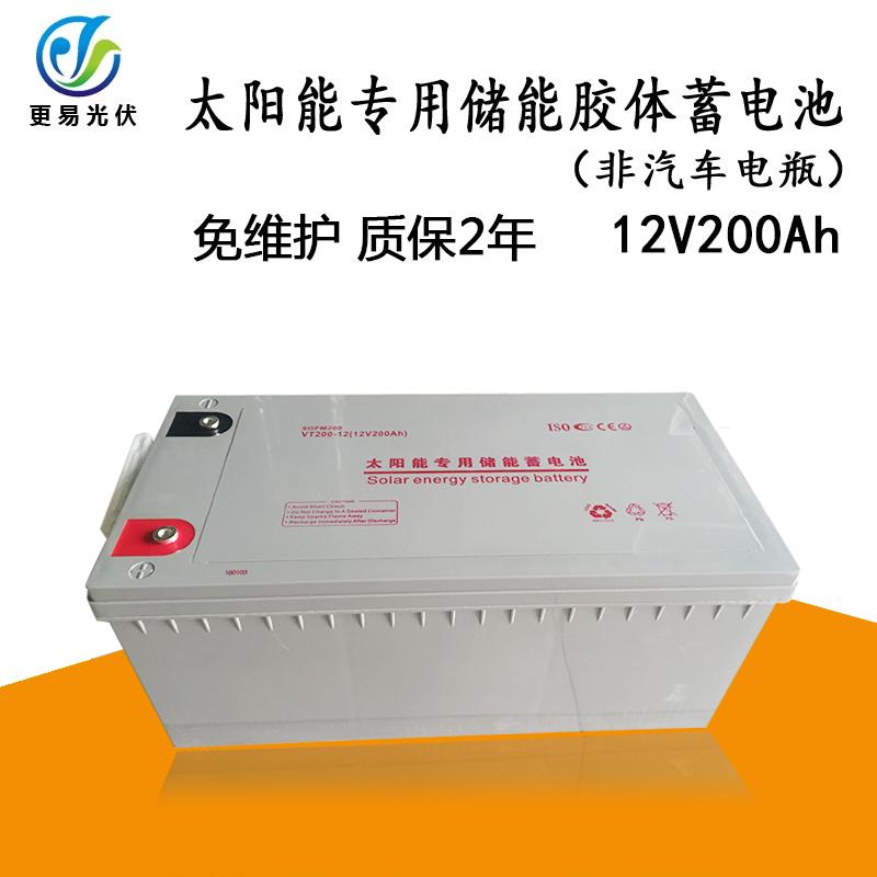 12V200太阳能专用储能蓄电池厂家直销