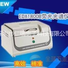 环保检测光谱仪器 ROHS检测仪器 无损快速分析仪批发