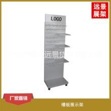 厂家供应槽板展示架 饰品手机配件展示架 槽板货架定制批发