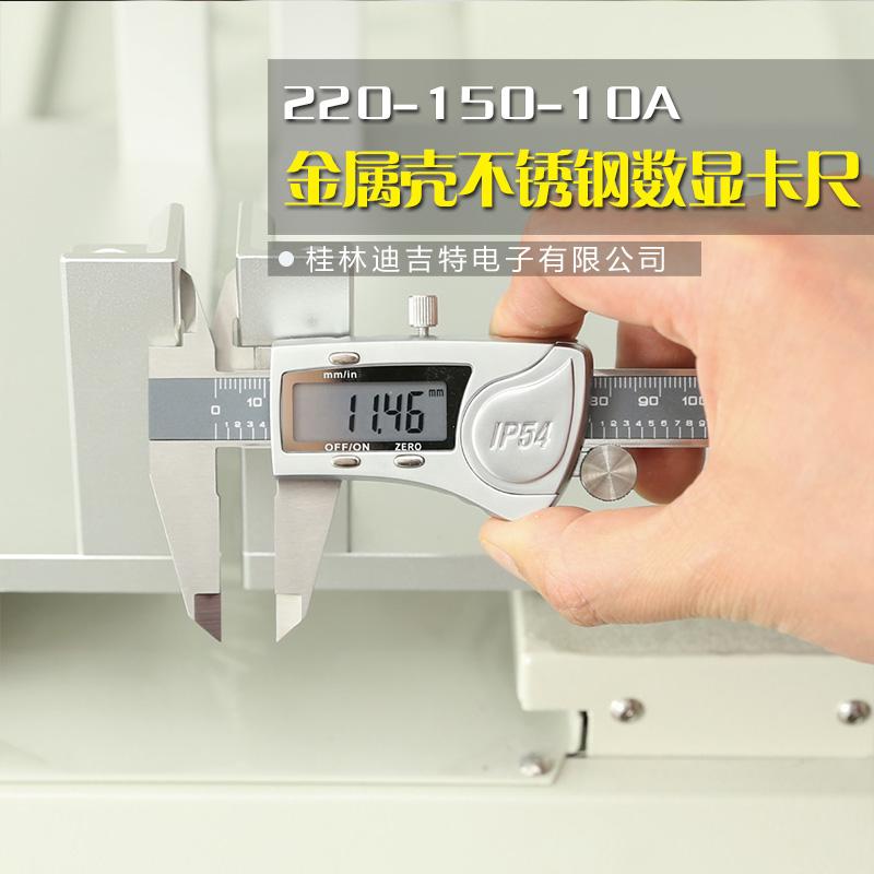 220-150-10A金属壳不锈钢数显卡尺 数显卡尺 不锈钢数显卡尺 游标卡尺 品质保证