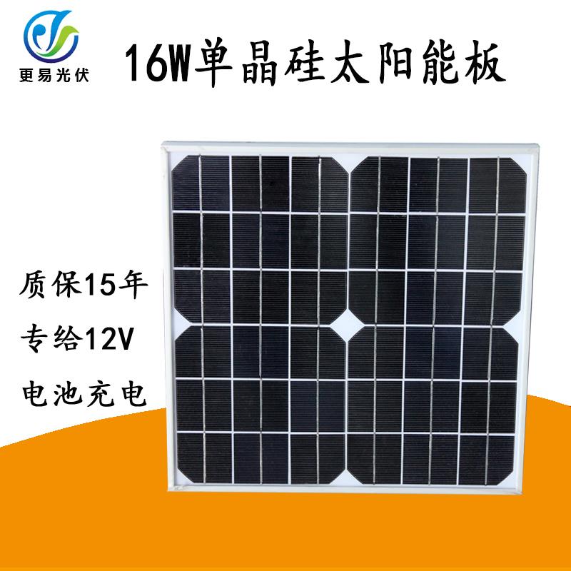 16W单晶太阳能光伏板
