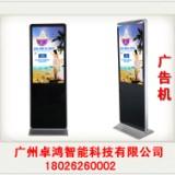 成都液晶屏广告机|智能液晶广告机|落地液晶液晶广告机|液晶落地式广告机