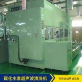 Vietnam Ultrasound HWD-4048RTGF全自动五金零件真空炭化水素超音波洗浄機干燥机厂家