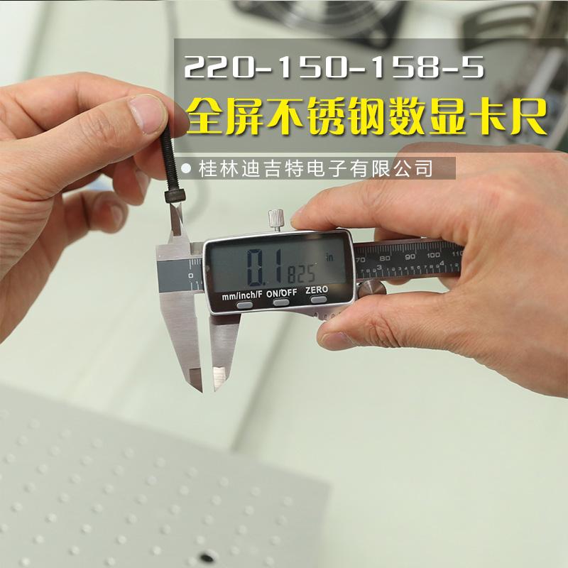 220-150-158-5全屏不锈钢数显卡尺 数显卡尺 不锈钢数显卡尺 游标卡尺 品质保证