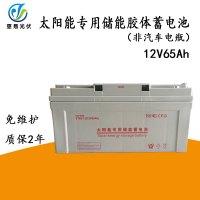 12V65太阳能专用储能蓄电池