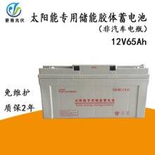 12V65太阳能专用储能蓄电池批发