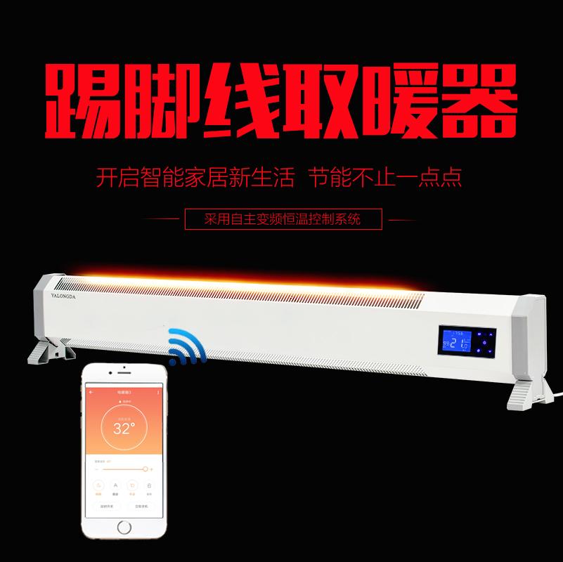 电暖器厂家直供YLD1800型亚龙达踢脚线式电取暖器节能电暖器壁挂式取暖器