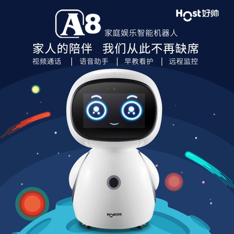 荣事达好帅小帅智能机器人 儿童玩具 智能对话 视频聊天 行走 学习机 故事机 早教机 好帅小帅A8