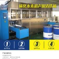 深圳碳化水素超声波清洗机、超声波清洗机价格、超声波清洗机工厂