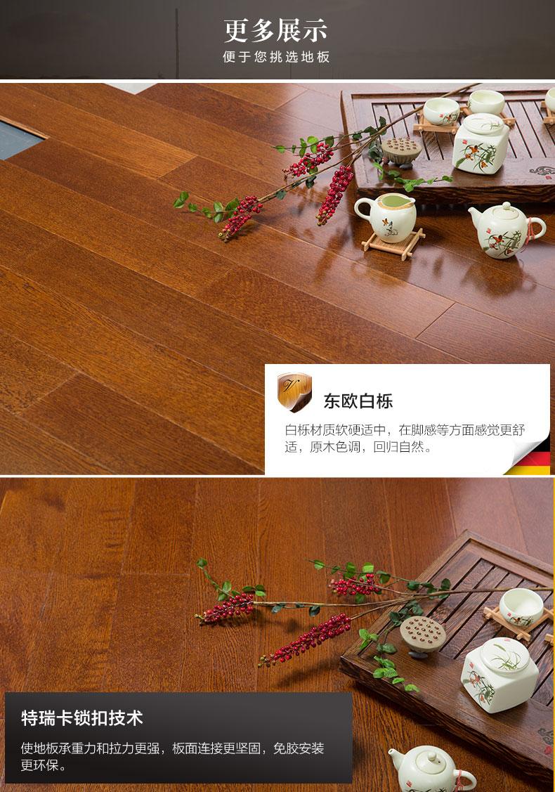龙岗地板菲林格尔白栎20晶莹白沙