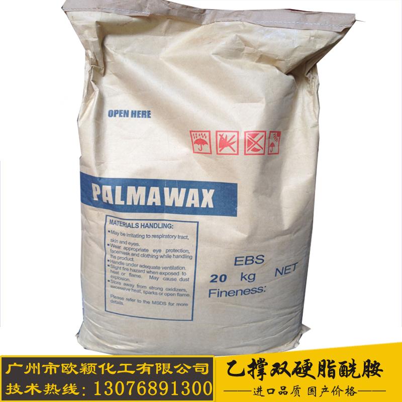 供应乙撑双硬脂酸酰胺EBS 马来西亚原装EBS分散剂