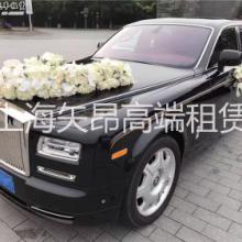 上海劳斯莱斯婚车租赁 租劳斯莱斯 结婚租劳斯莱斯幻影 结婚租劳斯莱斯古斯特批发