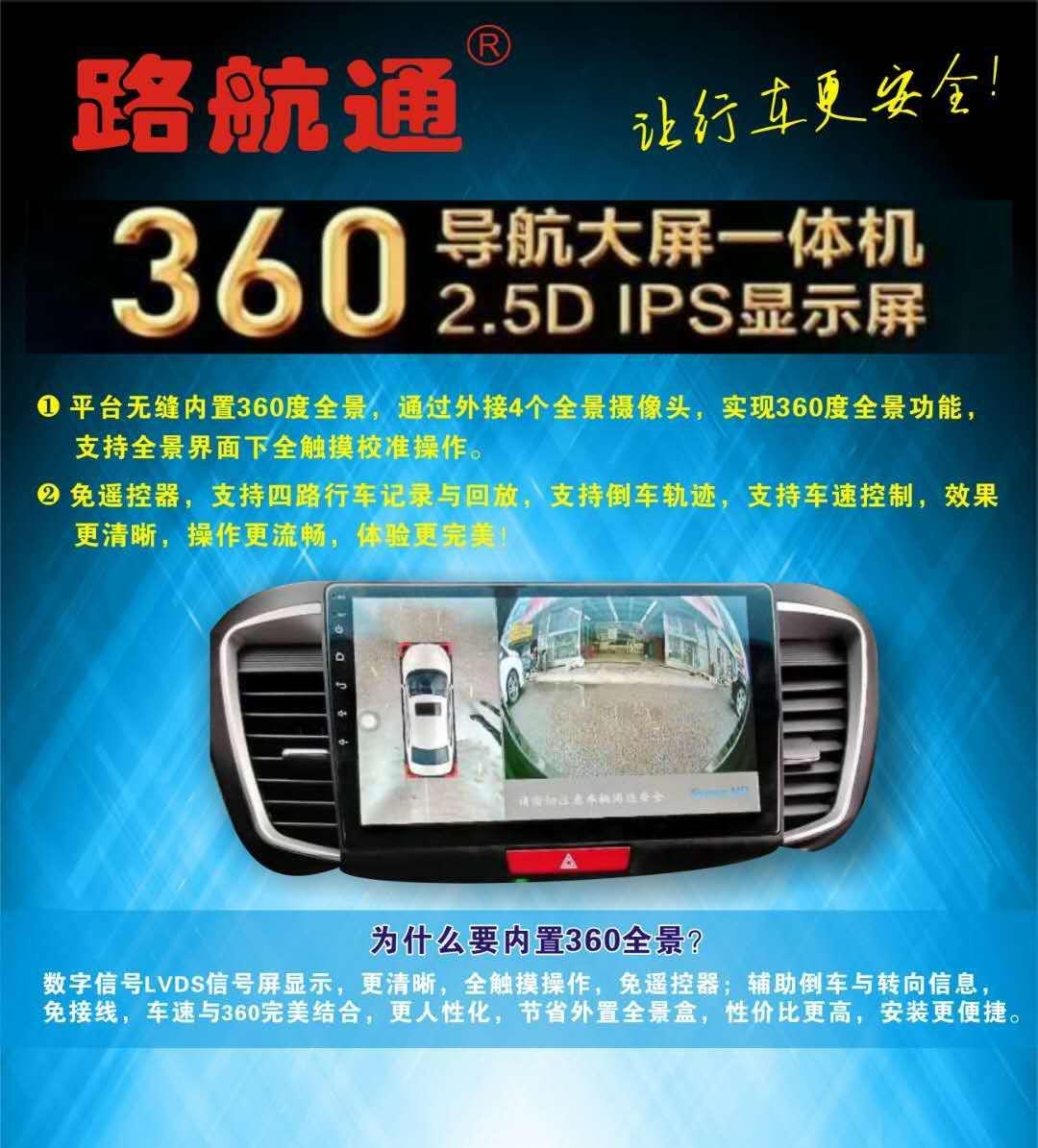 360导航一体机厂家、360全景厂家、导航厂家 360全景、360导航一体机