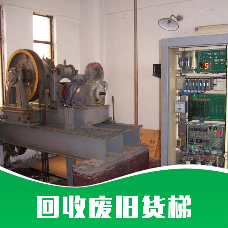 佛山二手电梯回收公司热线电话-报价价格-诚信商家找容安废旧电梯回收