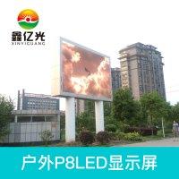 户外P8LED显示屏广告屏