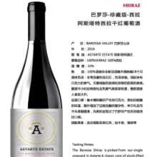 巴罗莎-珍藏级-西拉阿斯塔特西拉 西拉阿斯塔特西拉干红葡萄酒 巴罗莎西拉阿斯塔特西拉干红葡萄酒批发