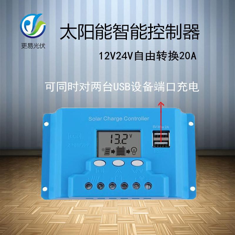 12/24V20A太阳能控制器     太阳能控制器