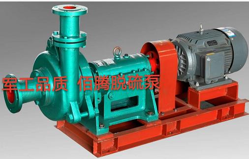 DTL系列脱硫泵/DTL系列脱硫泵价格/DTL系列脱硫泵哪家好/DTL系列脱硫泵厂家