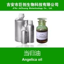 当归油 8015-66-5 厂家直销 天然植物精油单方 现货供应