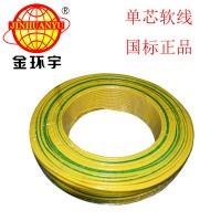 BVR软电线 深圳市金环宇电线电缆厂家直销国标软线BVR0.75单芯多股家装铜芯线