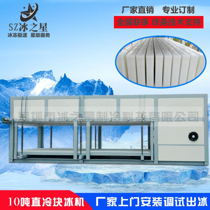 直冷式块冰机,10吨直冷式块冰机价格,直冷块冰机厂家直销