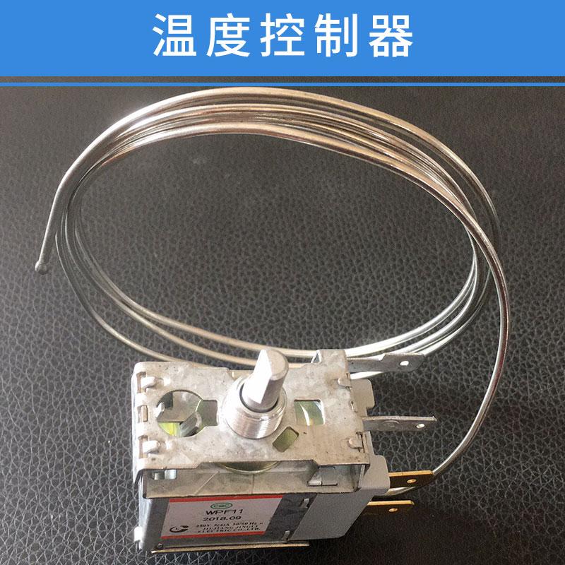 温度控制器 可调温控器 温度控制器 温控器配件 厂家直销 品质保证