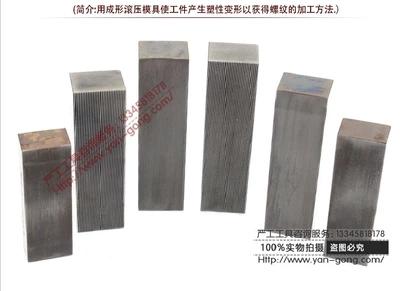 厂家直销 搓牙板 擦丝板 标准件 螺纹模具 不锈钢专用工具 包邮