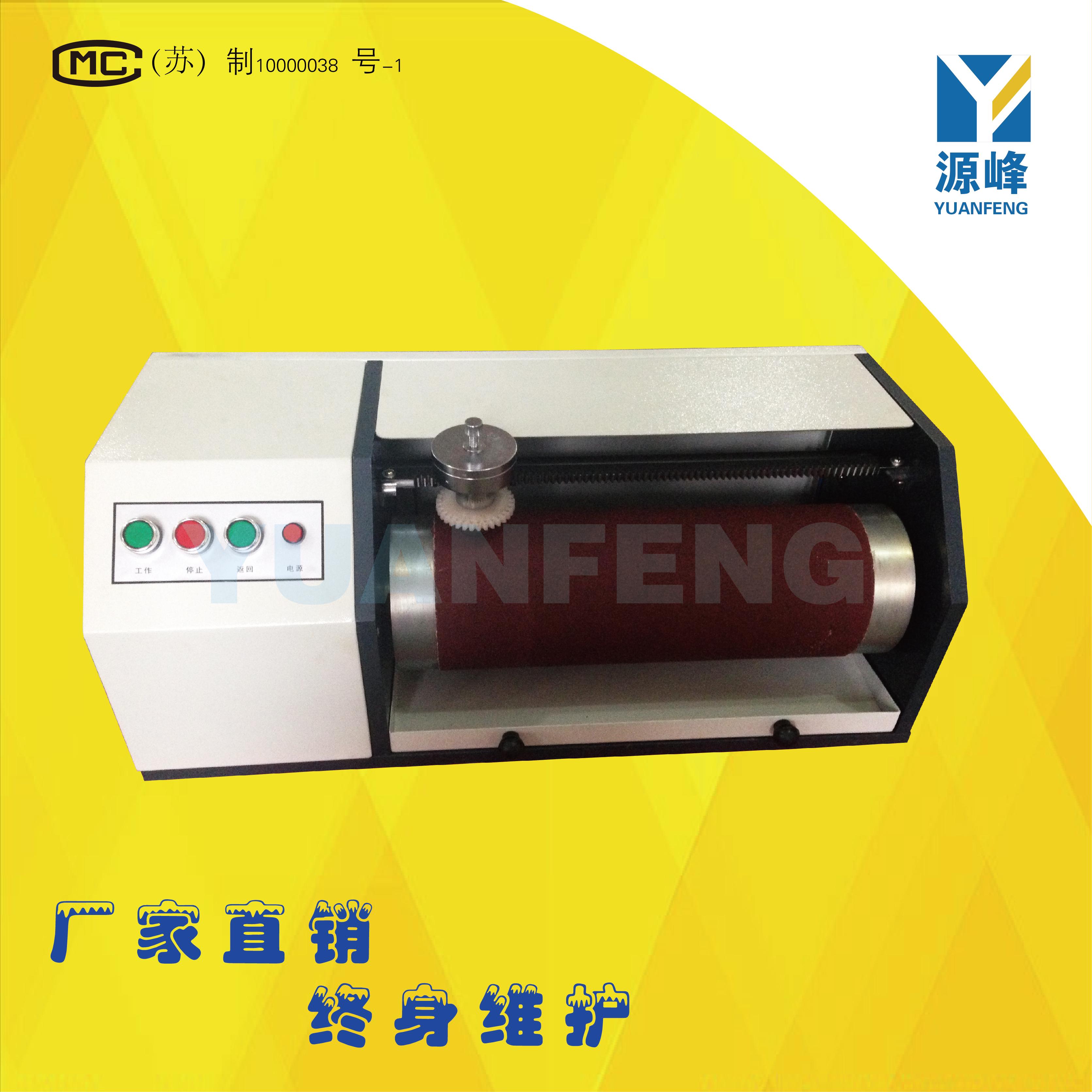 滚筒磨耗机橡胶磨耗试验机滚筒式磨耗机耐磨试验机输送带磨耗机