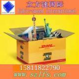 立方速国际货运 香港到美国物流配送