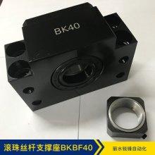 浙江厂家直销 供应批发    质量保障 价格合理 丝杆支撑座厂家  滚珠丝杆支撑座BKBF40