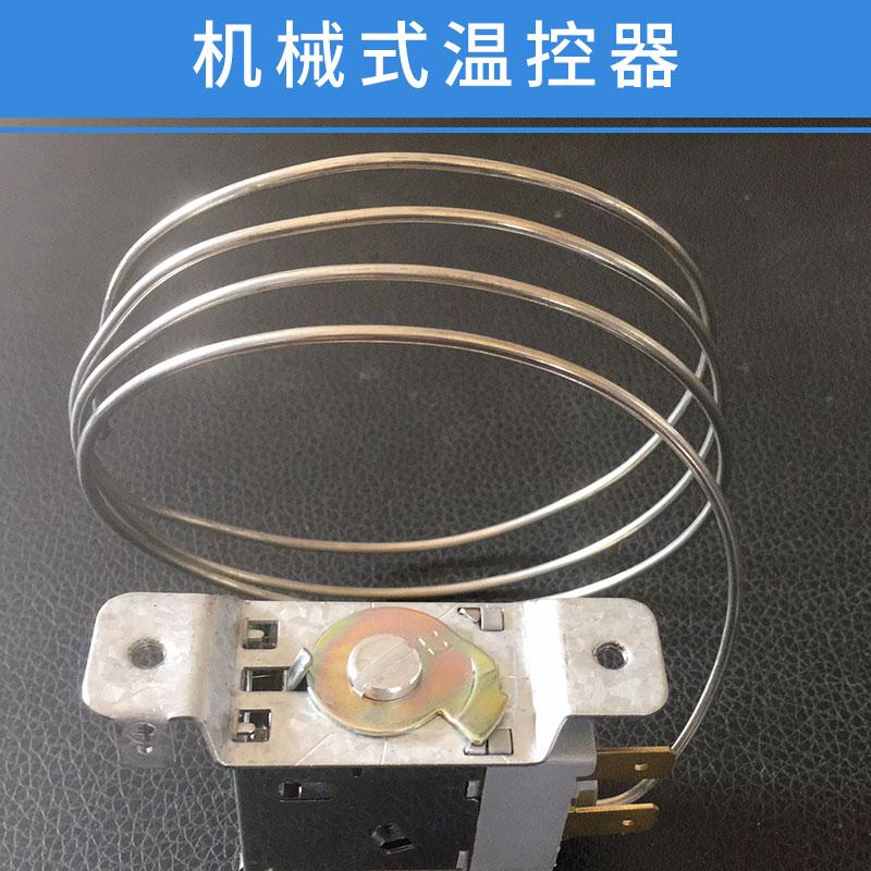 机械式温控器厂家销售