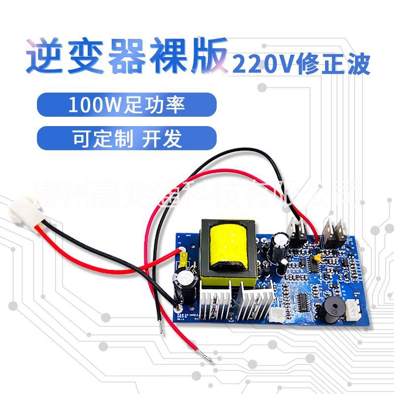 厂家直销 12v转220v逆变电源转换器车载 光伏太阳能模块 UPS电源