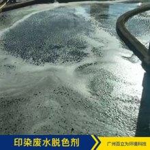 印染废水脱色剂 广州污水净化方案 污水净化 污水处理菌 品质保证