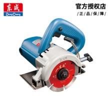 东成云石机Z1E-FF02-110石材切割机1240W切割机批发